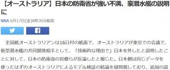 NEWS【オーストラリア】日本の防衛省が強い不満、豪潜水艦の説明に
