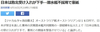 news日本は敗北受け入れが下手…潜水艦不採用で豪紙