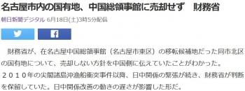news名古屋市内の国有地、中国総領事館に売却せず 財務省
