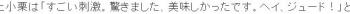 """newsペプシ新商品CMにジュード・ロウ!""""桃太郎""""小栗旬「僕の影がない」"""
