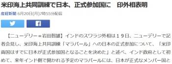 news米印海上共同訓練で日本、正式参加国に 印外相表明
