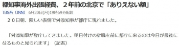 news都知事海外出張経費、2年前の北京で「ありえない額」