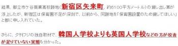 """tok舛添氏""""負の遺産""""…韓国人学校「都有地貸し出し」 都知事選争点に"""