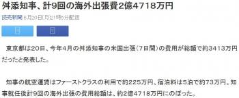 news舛添知事、計9回の海外出張費2億4718万円