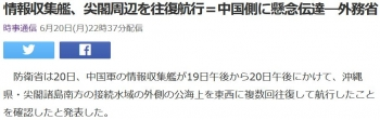 news情報収集艦、尖閣周辺を往復航行=中国側に懸念伝達―外務省