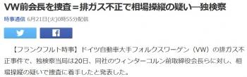 newsVW前会長を捜査=排ガス不正で相場操縦の疑い―独検察