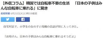 news【外信コラム】韓国では自転車不要の生活 「日本の子供はみんな自転車に乗れる」に驚き