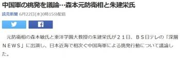 news中国軍の挑発を議論…森本元防衛相と朱建栄氏