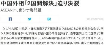 news中国外相「2国間解決」迫り決裂