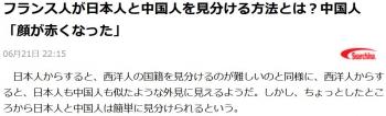 newsフランス人が日本人と中国人を見分ける方法とは?中国人「顔が赤くなった」