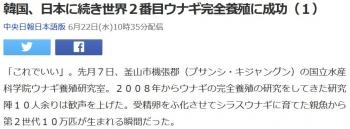 news韓国、日本に続き世界2番目ウナギ完全養殖に成功(1)