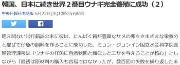 news韓国、日本に続き世界2番目ウナギ完全養殖に成功(2)