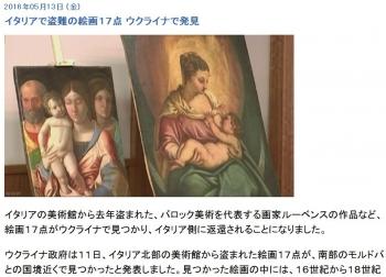 newsイタリアで盗難の絵画17点 ウクライナで発見