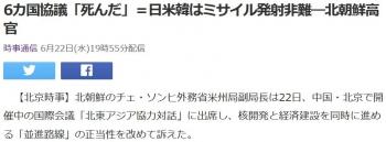 news6カ国協議「死んだ」=日米韓はミサイル発射非難―北朝鮮高官