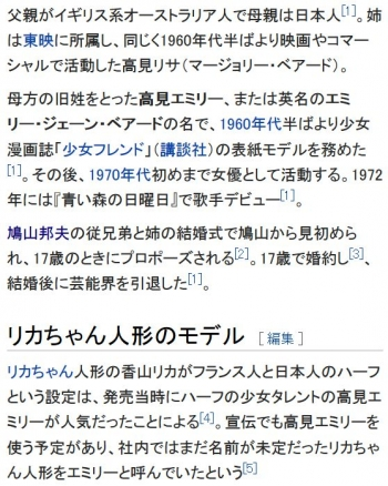 wiki鳩山エミリ