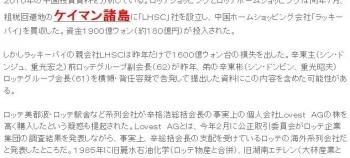 tok■<ロッテ不正資金捜査>中国ホームショッピング設立時に「ペーパーカンパニー」に1900億ウォン投入