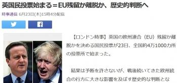 news英国民投票始まる=EU残留か離脱か、歴史的判断へ