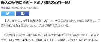 news最大の危機に直面=ドミノ離脱の恐れ―EU
