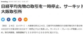 news日経平均先物の取引を一時停止、サーキットブレーカーを発動=大阪取引所