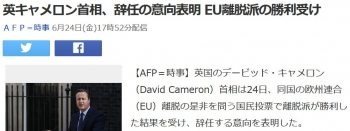 news英キャメロン首相、辞任の意向表明 EU離脱派の勝利受け