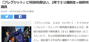 news「ブレグジット」に特別待遇ない、2年でEU離脱を=独欧州議員