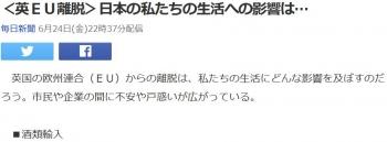 news<英EU離脱>日本の私たちの生活への影響は…
