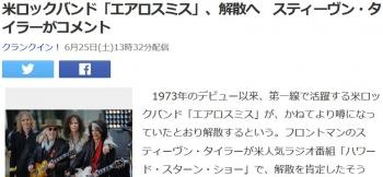 news米ロックバンド「エアロスミス」、解散へ スティーヴン・タイラーがコメント