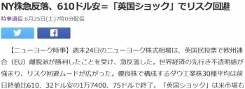 newsNY株急反落、610ドル安=「英国ショック」でリスク回避