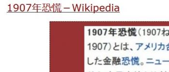 ten1907年恐慌