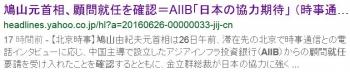 news鳩山元首相、顧問就任を確認=AIIB「日本の協力期待」