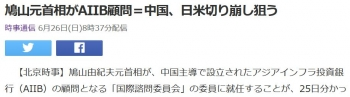 news鳩山元首相がAIIB顧問=中国、日米切り崩し狙う