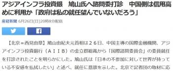 newsアジアインフラ投資銀 鳩山氏へ諮問委打診 中国側は信用高めに利用か「政府は私の就任望んでいないだろう」