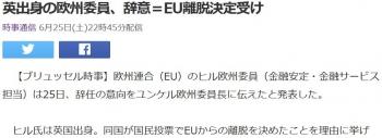 news英出身の欧州委員、辞意=EU離脱決定受け