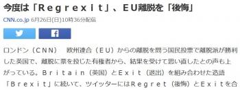 news今度は「Regrexit」、EU離脱を「後悔」