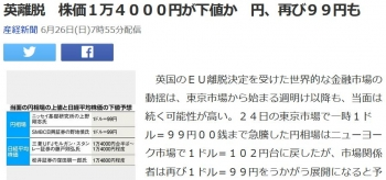 news英離脱 株価1万4000円が下値か 円、再び99円も