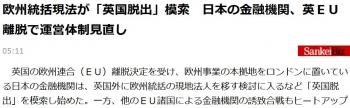 news欧州統括現法が「英国脱出」模索 日本の金融機関、英EU離脱で運営体制見直し