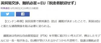 news英貿易交渉、難航必至=EU「脱走者歓迎せず」