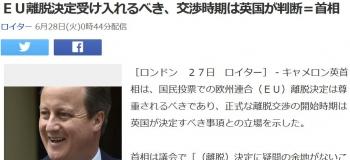 newsEU離脱決定受け入れるべき、交渉時期は英国が判断=首相