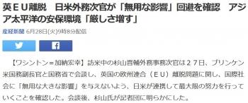 news英EU離脱 日米外務次官が「無用な影響」回避を確認 アジア太平洋の安保環境「厳しさ増す」