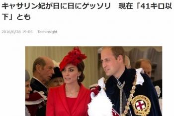 newsキャサリン妃が日に日にゲッソリ 現在「41キロ以下」とも