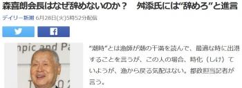 "news森喜朗会長はなぜ辞めないのか? 舛添氏には""辞めろ""と進言"