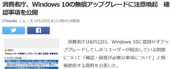 news消費者庁、Windows 10の無償アップグレードに注意喚起 確認事項を公開