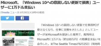 newsMicrosoft、「Windows 10への意図しない更新で損害」ユーザーに1万ドル支払い
