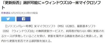 news「更新拒否」選択可能に=ウィンドウズ10―米マイクロソフト