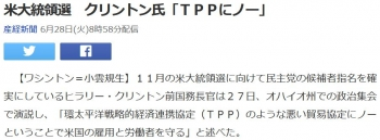 news米大統領選 クリントン氏「TPPにノー」