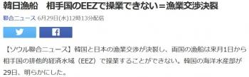 news韓日漁船 相手国のEEZで操業できない=漁業交渉決裂