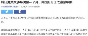 news韓日漁業交渉が決裂…7月、両国EEZで漁業中断