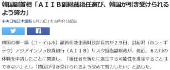 news韓国副首相「AIIB副総裁後任選び、韓国が引き受けられるよう努力」