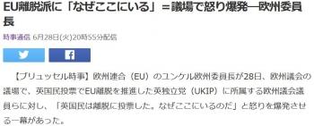 newsEU離脱派に「なぜここにいる」=議場で怒り爆発―欧州委員長