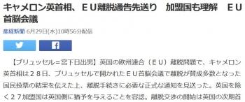newsキャメロン英首相、EU離脱通告先送り 加盟国も理解 EU首脳会議